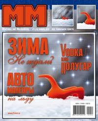 Машины и Механизмы, 2012 № 01 (076)
