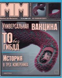 Машины и Механизмы, 2012 № 03 (078)