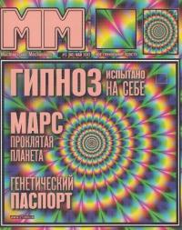 Машины и Механизмы, 2012 № 05 (080)