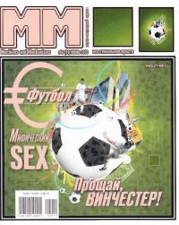 Машины и Механизмы, 2012 № 06 (081)