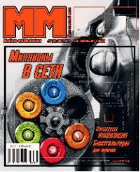 Машины и Механизмы, 2012 № 07 (082)