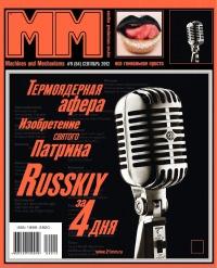Машины и Механизмы, 2012 № 09 (084)