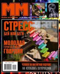 Машины и Механизмы, 2012 № 11 (086)