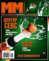Машины и Механизмы, 2012 № 12 (087)