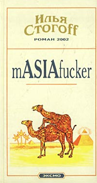 mASIAfucker