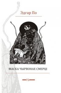 Маска Чырвонае Сьмерці
