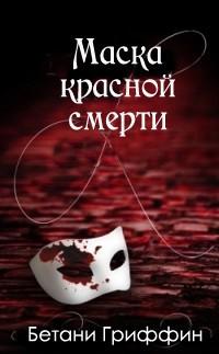Маска красной смерти (ЛП)