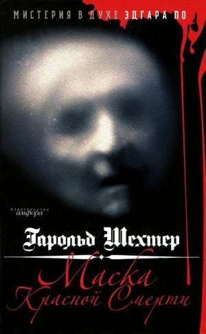 Маска Красной смерти. Мистерия в духе Эдгара По [The Mask of Red Death: An Edgar Allan Poe Mystery - ru]