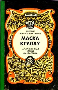 Маска Ктулху [Сборник]