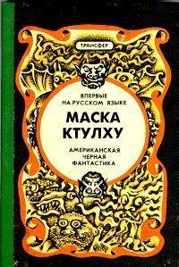 Маска Ктулху