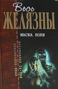 Маска Локи