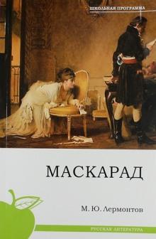 Маскарад