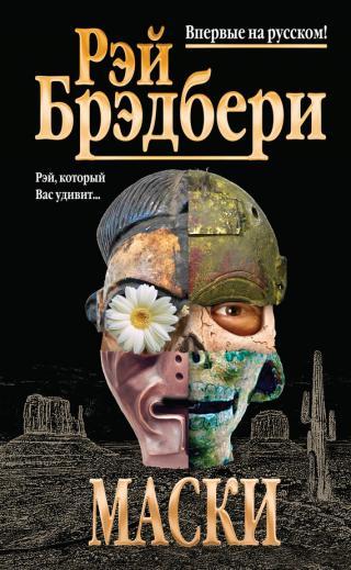 Маски (сборник)