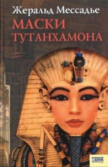 Маски Тутанхамона