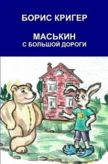 Маськин с Большой Дороги