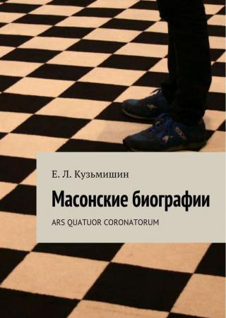 Масонские биографии