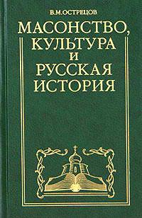 Масонство, культура и русская история. Историко-критические очерки
