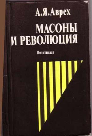 Масоны и революция