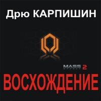 Mass Effect 2: Восхождение