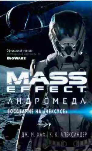 Mass Effect. Андромеда 1: Восстание на Нексусе