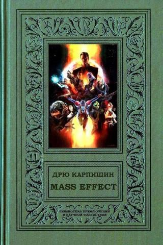 Mass Effect [Тетралогия]