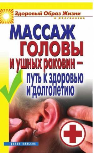 Массаж головы и ушных раковин - путь к здоровью и долголетию