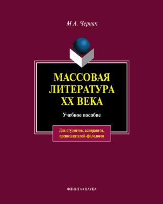 Массовая литература XX века [учебное пособие]