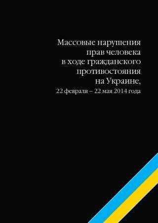 Массовые нарушения прав человека в ходе гражданского противостояния на Украине [22 февраля – 22 мая 2014 года]
