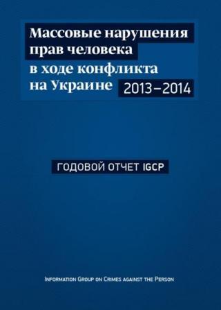 Массовые нарушения прав человека в ходе конфликта на Украине, 2013—2014 гг. [Годовой отчет IGCP]