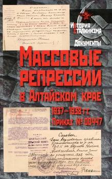 Массовые репрессии в Алтайском крае 1937-1938 гг. Приказ № 00447