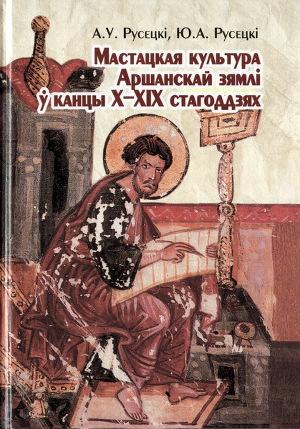 Мастацкая культура Аршанскай зямлі ў XI— XIX стст.