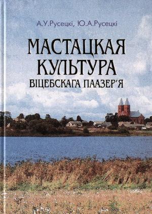 Мастацкая культура Віцебскага Паазер'я: Ад старажытнасці да пачатку XX стагоддзя