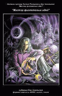 Мастер фиолетовых идей