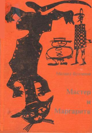 Мастер и Маргарита [Издательство ПОСЕВ- 1969, 1977- цензурные купюры из журнала Москва 1966 11 и 1967 1 выделены курсивом]