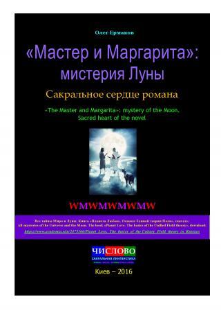 «Мастер и Маргарита»: мистерия Луны. Сакральное сердце романа