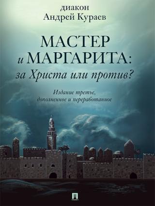 «Мастер и Маргарита»: За Христа или против?