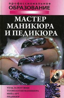Мастер маникюра и педикюра
