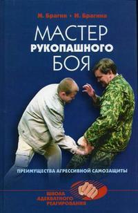 Мастер рукопашного боя: преимущества агрессивной самозащиты
