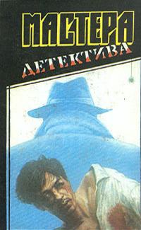 Мастера детектива. Выпуск 2