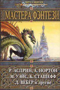 Мастера фэнтези 2005 (сборник)