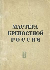 Мастера крепостной России