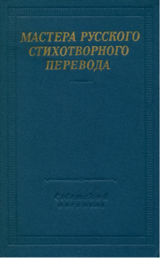 Мастера русского стихотворного перевода. Том 1