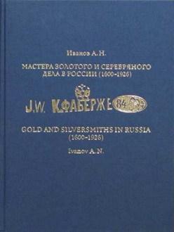 Мастера золотого и серебряного дела в России (1600-1926). Руководство для экспертов-искусствоведов в 2-х томах (1-й том)