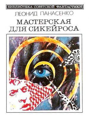 Мастерская для Сикейроса (сборник)