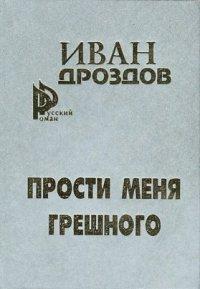 Мать Россия! прости меня, грешного!