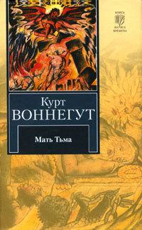 Мать Тьма (др. изд.)