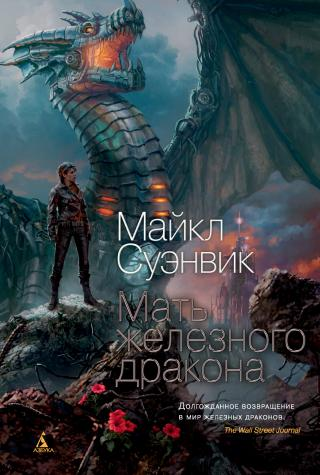 Мать железного дракона [litres]