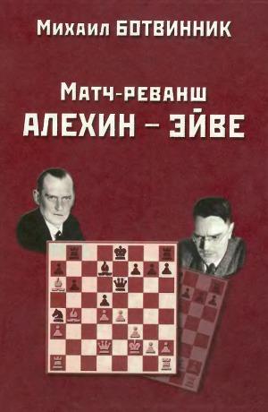 Матч-реванш Алехин - Эйве