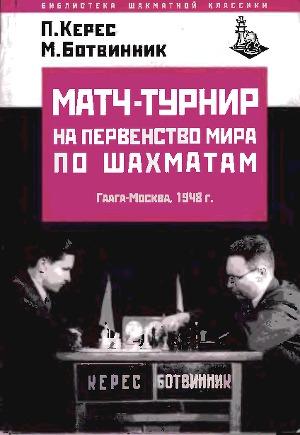 Матч-турнир на первенство мира по шахматам 1948г.