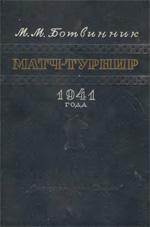 Матч-турнир на звание абсолютного чемпиона СССР 1941 года